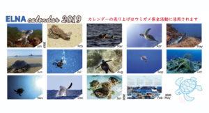ELNAカレンダー2019採用写真