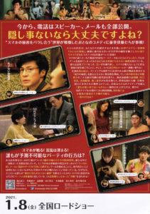 映画鑑賞2
